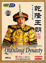 Historical TV Play Series QIANLONG DYNASTY