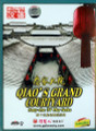 Qiao's Grand Courtyard DVD