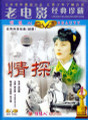 Trials of Love DVD