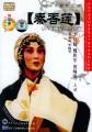 Qin Xianglian DVD