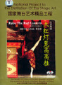 ballet raise the red lantern DVD