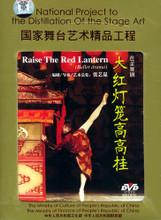 ballet raise the red lantern DVD