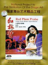 Red Plum Praise DVD