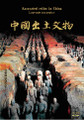 Excavated Relics in China DVD