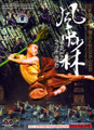 Dance Drama: Shaolin in the Wind