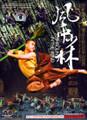 Dance Drama: Shaolin in the Wind
