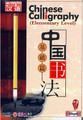 Study Chinese calligraphy