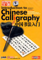 Study Chinese calligraphy