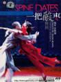 Dance Drama Spine Dates