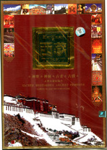 documentary Tibet DVD