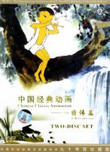 Animator Te Wei Collection