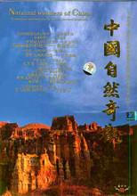 Natural Wonders of China DVD