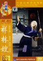 Yue Opera Sister-in-Law Xianglin DVD