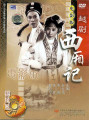 Yue Opera Western Chamber DVD