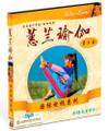 Wai Lana Yoga DVD 3