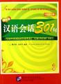 Conversational Chinese 301