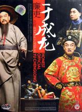 Peking Opera Honest Official Yu Chenglong