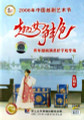 A Great Variety of Shows from Yue Actresses DVD