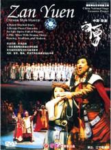Chinese Style Musical Zan Yuen DVD