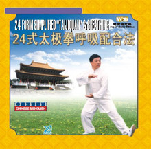 24 form taijiquan and breathing