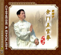 Emei School Five-Sense Fistic Play of Yu Style