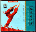 Chinese Ballet Red Detachment of Women VCD