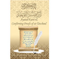 Ayatul-Kursi & Confirming Proofs Of at-Tawheed -Shaykh Abdur Razzaq al-Abbaad