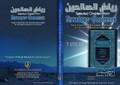 "Riyadh us Saliheen ""The Chapter Of Good Manners"" – Pt.1 to 7 By Dr. Abdur Rahman al-Omaisan"