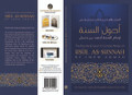 The Bounty and Favor in Concise Notes on Usool as-Sunnah by Imaam Ahmad Explained By Shaykh 'Abdur-Rahman Muhiyyud-Deen
