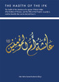 The Hadith Of The Ifk [ the slander of Aishah رضي الله عنها] By Abu Talha Dawud Burbank