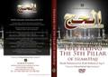 Fulfilling The 5th Pillar Of Islam:Hajj By Shaykh Muhammad Al-Aqeel