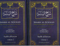 The Explanation Of Imam Barbahaaree' Sharh as-Sunnah (2 Vol.) By Shaykh Saalih Al-Fawzaan