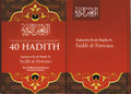 The Explanation Of Imam An-Nawawi's 40 Hadith By Shaykh Saalih Al-Fawzaan