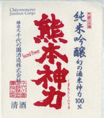 Chiyonosono Sacred Power Junmai Ginjo Sake 300ml Rated 85