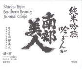 Nanbu Bijin Southern Beauty Junmai Ginjo Sake 300ml Rated 89