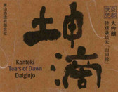Konteki Tears of Dawn Daiginjo Sake 720ml