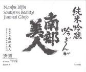Nanbu Bijin Southern Beauty Junmai Ginjo Sake 720ml