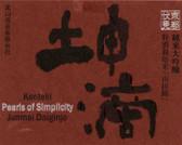 Konteki Pearls of Simplicity Junmai Daiginjo Sake