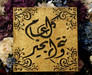 Arabic Greeting Hanging Sign