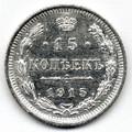 Russia 15 Kopecks, 1915