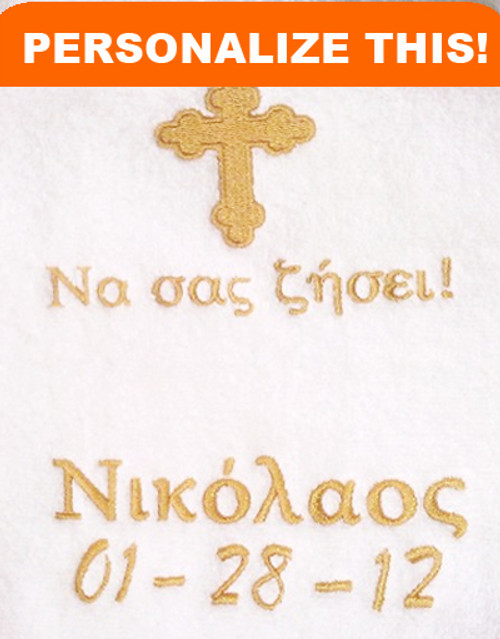 Embroidered Baptismal Towel (Bath Size): Greek PERSONALIZED