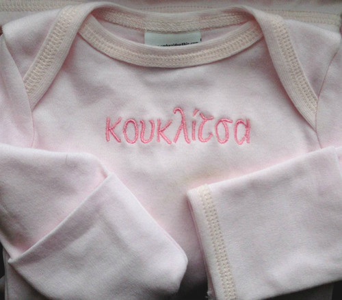 Embroidered Pink Newborn Gown- Personalized in ANY LANGUAGE