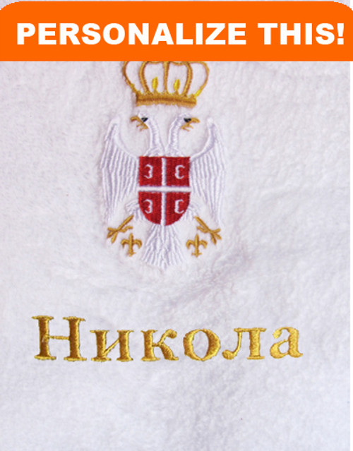 Embroidered Premium Towel - Serbian Crest: Bath Size: PERSONALIZED