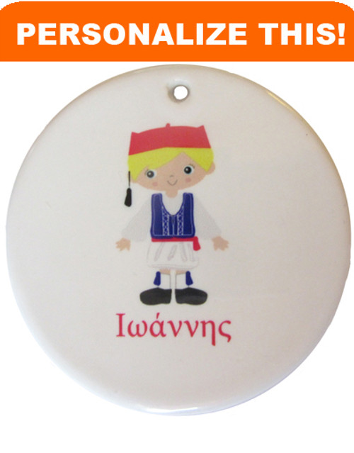 Personalized Ceramic Ornament: Greek Boy Design- ANY LANGUAGE!