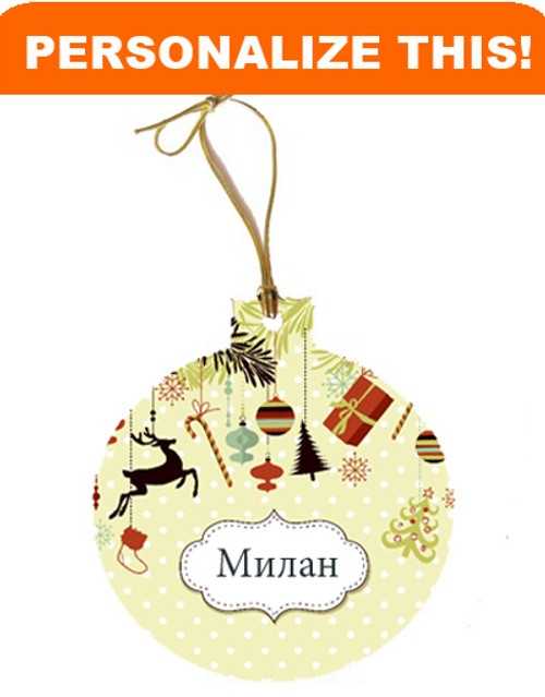 Personalized Acrylic Christmas Ornament: IN ANY LANGUAGE