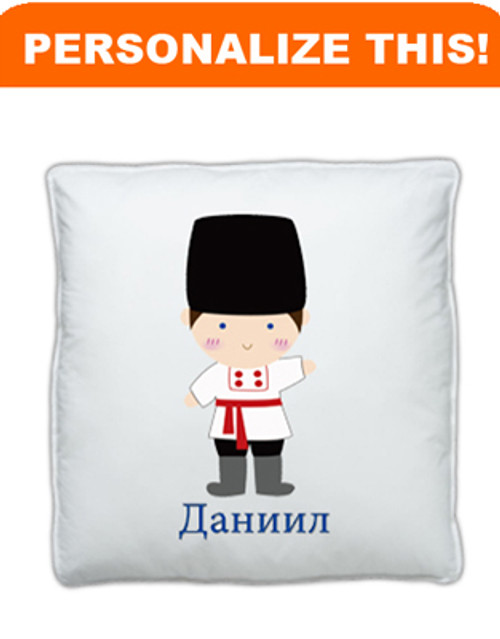 Personalized Pillowcase with Pillow: Russian Boy Design- ANY LANGUAGE!