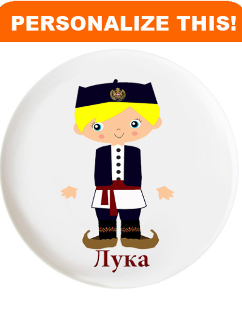 Personalized Dishes: Serbian Boy (Blue) Design- ANY LANGUAGE!