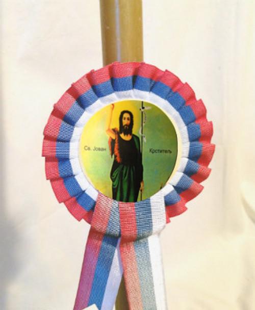 "Serbian Slava Beeswax 18"" Candle with Medallion: Sveti Jovan"