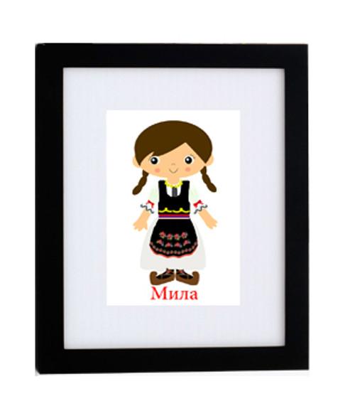 Personalized Framed Print: Serbian Girl Dancer Design- ANY LANGUAGE!