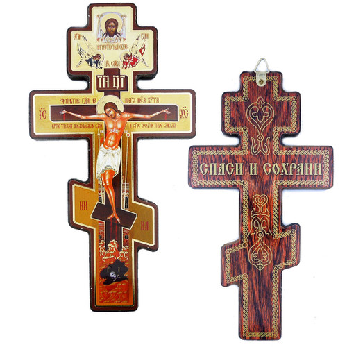 "8"" Russian Tri-Bar Wooden/Icon Wall Cross"